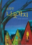Branch Korean Cover